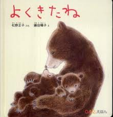 Well Done, My Dear! (board book) (Japanese edition)