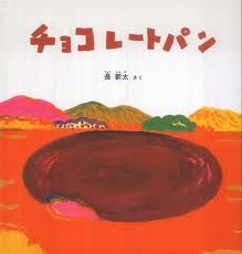 Chocolate Pond (Japanese edition)