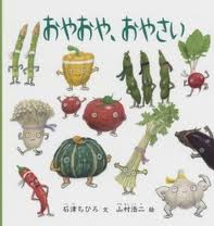 Viva, Vegetables! (hb) (Japanese edition)