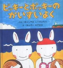 Picky and Pocky Go To The Seaside (hb) (Japanese edition)