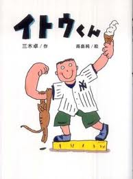 Little Ito (Japanese edition)