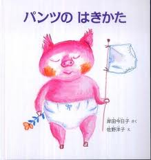 How To Put On Your Underwear (hb) (Japanese edition)