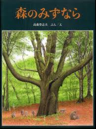 If you woods Nomizu (Japanese edition)