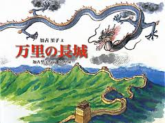 Great Wall (Japanese edition)