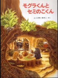 Mr. Mole (Japanese edition)