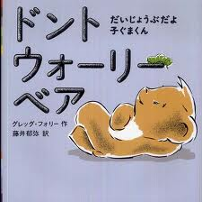 Don't Worry Bear (hb) (Japanese edition)