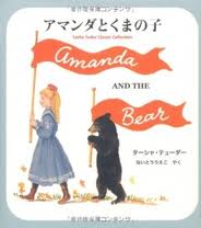 Amanda and the Bear (Japanese edition)