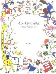 School of Illustrations: Choose the magical colours (Japanese edition)