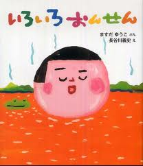 Matsuri isn't different (hb) (Japanese edition)