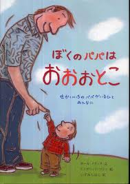 My daddy is a giant (Japanese edition)