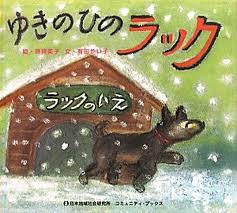 Rakku's Snowy Day (hb) (Japanese edition)