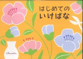 First Ikebana (Japanese edition)