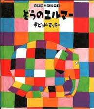 Elmer the Patchwork Elephant (hb) (Japanese edition)