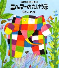 Elmer on Stilts (hb) (Japanese edition)
