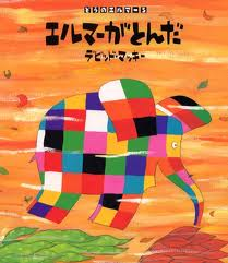 Elmer and the Wind (hb) (Japanese edition)
