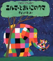 Elmer and the Lost Teddy (hb) (Japanese edition)