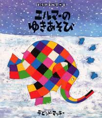 Elmer in the Snow (hb) (Japanese edition)