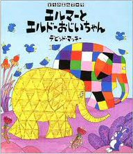 Elmer and Grandpa Eldo (hb) (Japanese edition)