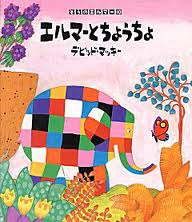 Elmer and Butterfly (hb) (Japanese edition)