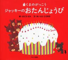 Jackie's Birthday (hb) (Japanese edition)