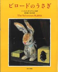 The Velveteen Rabbit (Japanese edition)