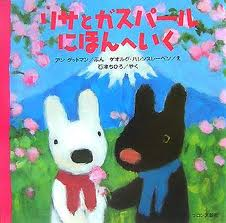 Gaspard and Lisa in Japan (Gaspard et Lisa au Japon) (hb) (Japanese edition)
