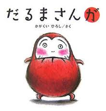 Mr. Daruma (hb) (Japanese edition)