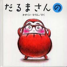 Mr. Daruma (Japanese edition)