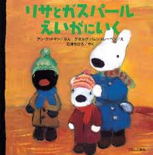 Gaspard and Lisa at the Cinema (Gaspard et Lisa au cin�ma) (hb) (Japanese edition)