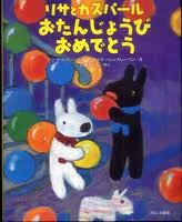 Gaspard and Lisa, Happy Birthday (Gaspard et Lisa C'est la f�te !) (hb) (Japanese edition)