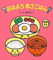 There is morning rice (board book) (Japanese edition)