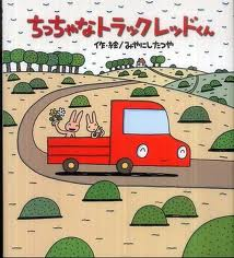 Mr tiny red truck (Japanese edition)