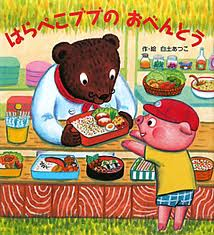 Harapeko Bubu's Lunch Box (hb) (Japanese edition)