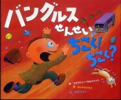 Late for School! (hb) (Japanese edition)