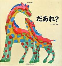 It there? (hb) (Japanese edition)