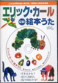 Eric Carle CD (Songs) + accompanying lyric sheet (Japanese edition)